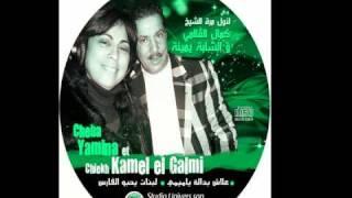 getlinkyoutube.com-Cheba yamina & kamel el galmi__derdek derdek