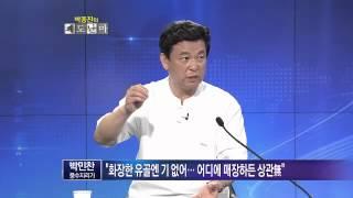 """getlinkyoutube.com-박민찬,""""청계천 복원, 나라 망할 불길한 징조"""".박종진의 쾌도난마 E166"""