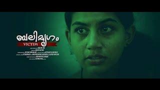 Balimrugam   ബലിമൃഗം   ഇരയായി മാറുന്ന പെണ്ണിന്റെ കഥ   Malayalam Shortfilm