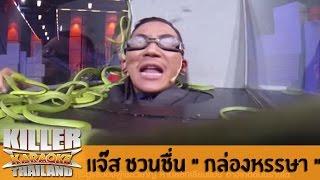 "getlinkyoutube.com-Killer Karaoke Thailand ""CELEBRITY PARTY"" - เเจ๊ส ชวนชื่น ""กล่องหรรษา"" 27-01-14"