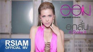 getlinkyoutube.com-อกสั่น (Shake) : ออม บลูเบอร์รี่ อาร์ สยาม [Official MV]