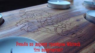 getlinkyoutube.com-Резьба по дереву гравёром Mbitech. Вырезаем виноградную лозу.