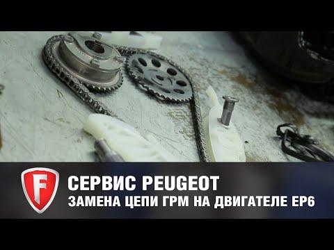 Замена цепи ГРМ в Peugeot с двигателем EP6 - официальный дилер FAVORIT MOTORS