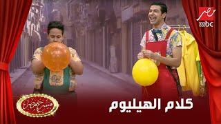 getlinkyoutube.com-#مسرح_مصر   فيديو كوميدي لمحمد أنور وكريم عفيفي بعد شفط غاز الهيليوم