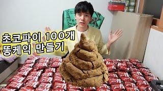 getlinkyoutube.com-초코파이100개로 초거대 초코 똥 케익 만들기 - 허팝 (Ultra Feces Choco Cake)
