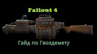 Fallout 4. Где найти настоящий РЕЙЛГАН или Рельса в мире Фоллаут.