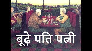 प्रेरणा कथा 430: बूढ़े पति पत्नी Prerna Katha 430: Boodhey Pati Patni