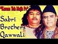 Karam Yeh Mujh Pe Hamesha | Sabri Brothers | Superhit Qawwali