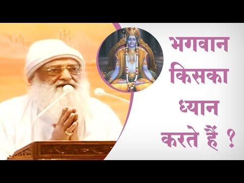 भगवान किसका ध्यान करते हैं ? | MahaBharat Katha Amrit | Sant Shri Asaram Bapu ji Satsang
