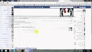 getlinkyoutube.com-ثغرة اختراق جروبات فيس بوك