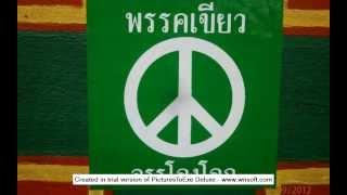 getlinkyoutube.com-พรรคเขียว (จรรโลงโลก) by.นิว เกี่ยวกื๋อ