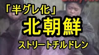 getlinkyoutube.com-【ニュース速報】北朝鮮 「半グレ化」する北朝鮮のストリートチルドレンたち