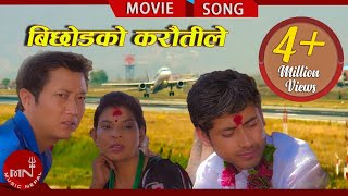 "New Nepali Movie PARDESHI Song Bichodko Karautile "" बिछोडको करौँतिले "" Official Full Video HD"