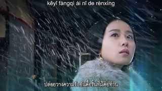 getlinkyoutube.com-มีความกล้าชนิดหนึ่งเรียกว่าปล่อยวาง MV version ซับไทย