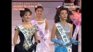getlinkyoutube.com-1996 미스코리아 대회 Miss Korea 1996