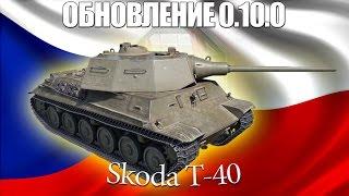 getlinkyoutube.com-Обновление 0.10.0 - Skoda T-40 первый чехословацкий средний танк