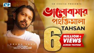 getlinkyoutube.com-Valobashar Pongktimala   Tahsan   New Song   Full HD