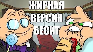 getlinkyoutube.com-ЖИРНАЯ версия БЕСИТ! (вК #1)