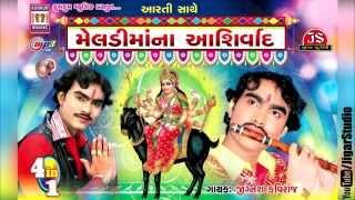 getlinkyoutube.com-Meldi Maana Aashirwad - Jignesh Kaviraj - Full Audio JukeBox
