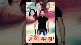 getlinkyoutube.com-MAYA GARA LA | Nepali Full Movie | Ft. Mukesh Dhakal, Sujanya Subba