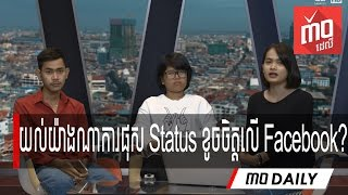 getlinkyoutube.com-យុវវ័យយល់យ៉ាងណាចំពោះអ្នកចូលចិត្តផុស Status ខូចចិត្តលើ Facebook?