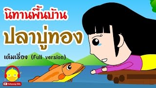 "getlinkyoutube.com-การ์ตูนนิทานพื้นบ้าน ""ปลาบู่ทอง"" เต็มเรื่อง Thai gold fish tales | นิทานก่อนนอน Indysong Kids"