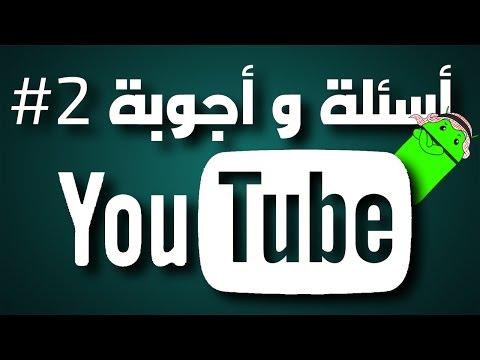 إسألني #2: كم تأخذ الفيديوهات وقت للإنتاج؟