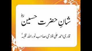 getlinkyoutube.com-Qari Ahmed Ali Falahi - Shan e Hazrat Hussain Radiallahu Anhu