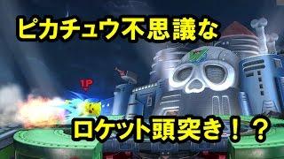 getlinkyoutube.com-【スマブラWiiU】ピカチュウ不思議なロケット頭突き!?