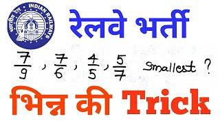 Railways Exam 2018// भिन्न वाले सवाल कैसे करे//Simplification मैथ्स trick//maths for RAILWAYS,ALP,