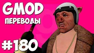 Garry's Mod Смешные моменты (перевод) #180 - Квартира из GTA Online (Гаррис Мод Guess Who)