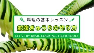 getlinkyoutube.com-蛇腹きゅうりの作り方★料理の基本
