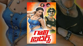 Gaali Brothers Telugu Full Movie || Srikanth, Honey Rose, Jagadish || Sathriya Vamsam