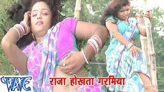 getlinkyoutube.com-राजा होखता गरमिया - Raja Hokhata Garmiya - Bhojpuri Hot Songs 2015 HD