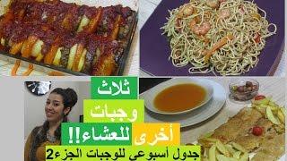 getlinkyoutube.com-3 وجبات أخرى للعشاء سهلة و متكاملة  🍆 #جدول_أسبوعي_للوجبات الجزء2 3Recettes pour le diner 📅