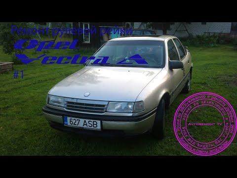 Ремонт рулевой рейки Opel Vectra A 1