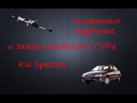 Устраняем журчание и замена жидкости ГУРа Kia Spectra