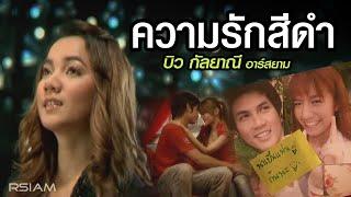 getlinkyoutube.com-ความรักสีดำ : บิว กัลยาณี อาร์ สยาม [Official MV]