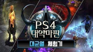 [디아블로3의 완성작] PS4 대악마판 대균열 체험기