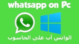 getlinkyoutube.com-الحلقة 1 : اسهل طريقة لتحميل الواتساب على الـ كمبيوتر - WhatsApp PC
