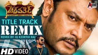Chakravarthy | Title Track | Remix by: DJ K33RTHI RAJ | New Kannada Remix Video Song 2017