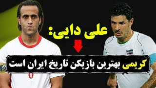 getlinkyoutube.com-علی دایی: علی کریمی بهترین بازیکن تاریخ ایران است