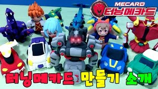 getlinkyoutube.com-터닝메카드 Mecard Toys 클레이 만들기 스페셜 소개