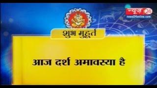 getlinkyoutube.com-Kaalchakra II Astrologers || Darsha Amavasya 2017 ||