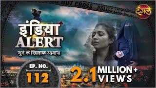 India Alert    Episode 112    Begum Shabnam    Dangal TV