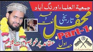 Part1-Historical Grand Naat Convention JAMIATUL ULAMA AURANGABAD-Mufti Tariq Jameel Qasmi QANOJ