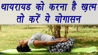 Yoga for Thyroid treatment and prevention | थायरायड को करना है ख़त्म तो करें ये योगासन | Boldsky