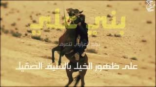 getlinkyoutube.com-شيلة بني علي من حرب