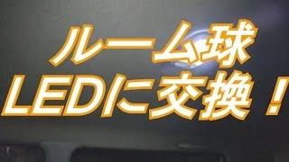 getlinkyoutube.com-ルームランプLEDに交換 おまけ動画→アイドリングストップ