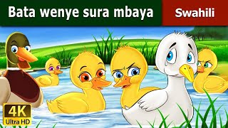 Bata wenye sura mbaya - Hadithi za Kiswahili - Katuni za Kiswahili - 4K UHD - Swahili Fairy Tales